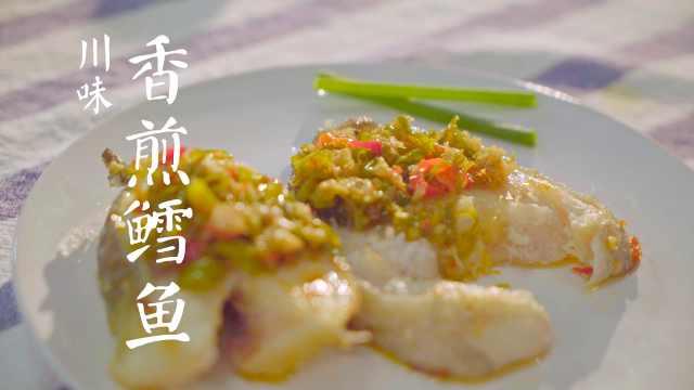 煎鳕鱼搭配这个酱,辣而不燥