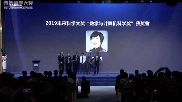 2019未来科学大奖现首位女性获奖者