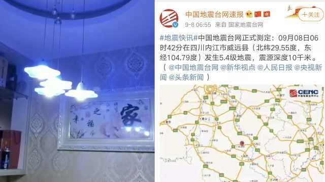 四川内江5.4级地震,重庆震感明显