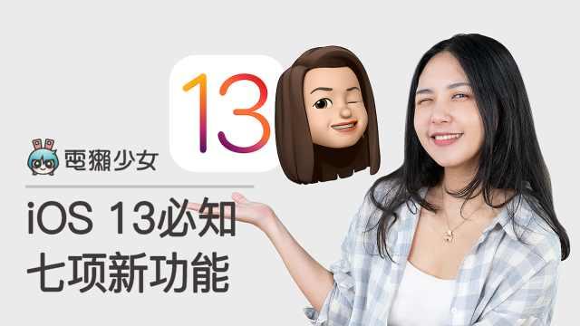 iOS 13 必须知道的七项新功能!
