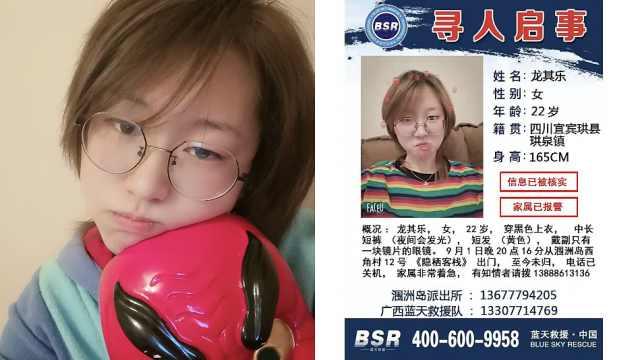 女孩涠洲岛失联,警方披露调查细节