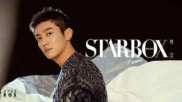 STARBOX杜江:平凡英雄