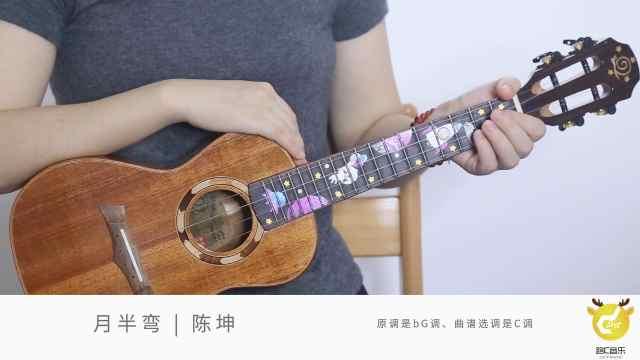 陈坤《月半弯》尤克里里弹唱教学