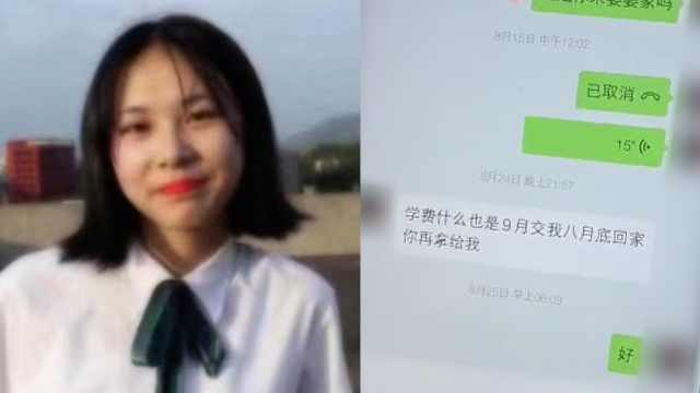 19岁女孩失联前告诉妈妈:8月底回家