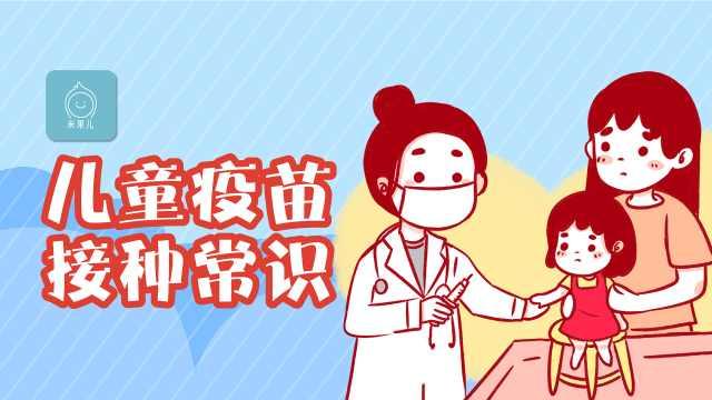 儿童疫苗接种常识,你都了解吗?