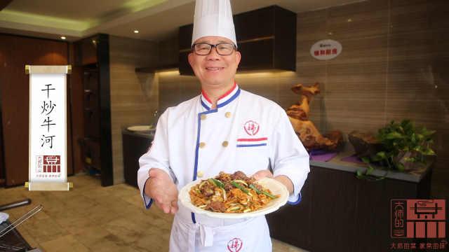 亚洲名厨亲掌勺——干炒牛河