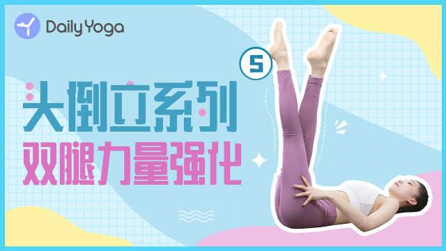 新手头倒立:双腿力量强化快速瘦腿
