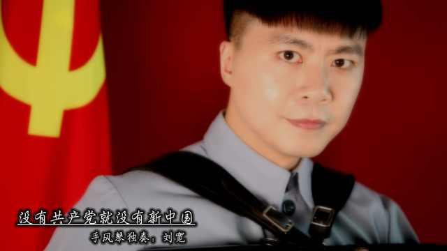 演奏《没有共产党就没有新中国》