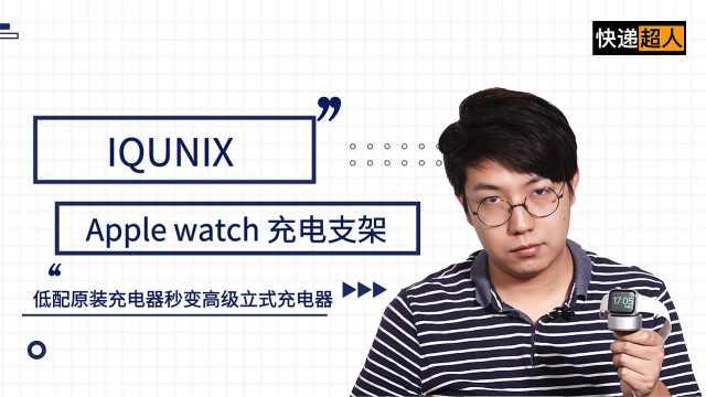 快递超人25:IQUNIX 充电支架