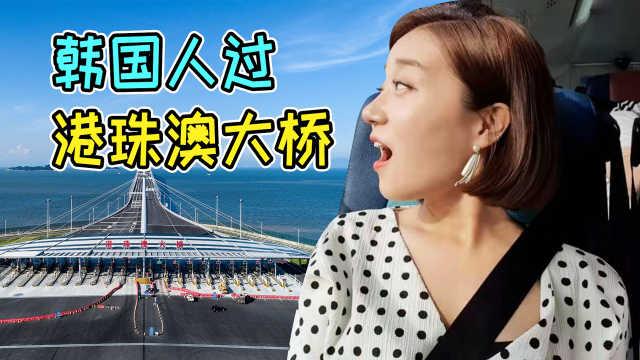 韩国人初次体验度过港珠澳大桥