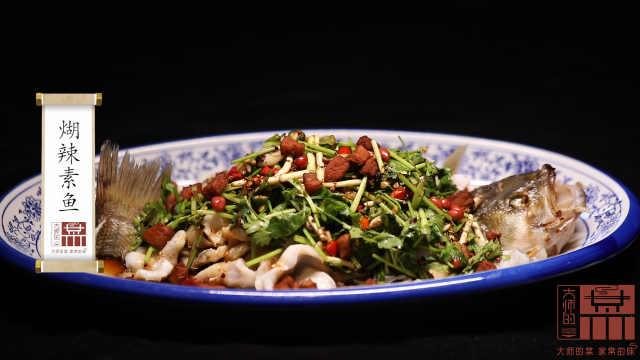 黔菜大师教你制作煳辣鲜香的素鱼!