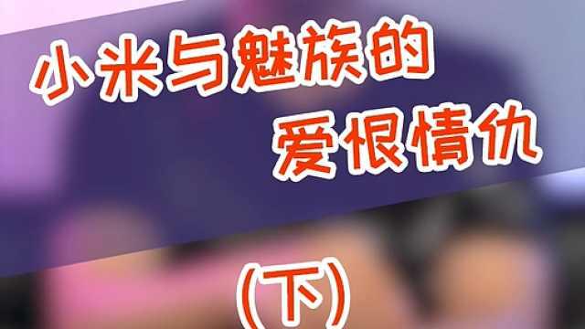 """小米和魅族的""""爱恨情仇""""(下)"""