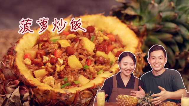 颜值与美味并存的菠萝炒饭