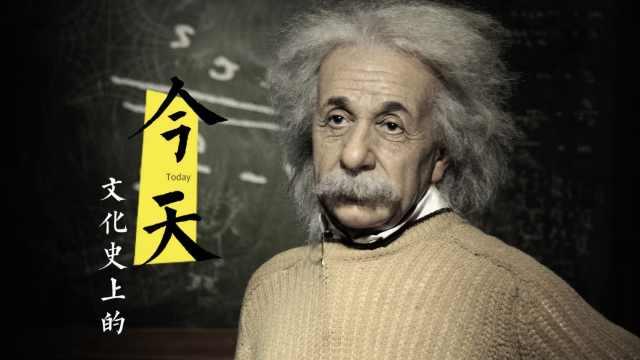 文化史上的今天:114岁了,E=mc²