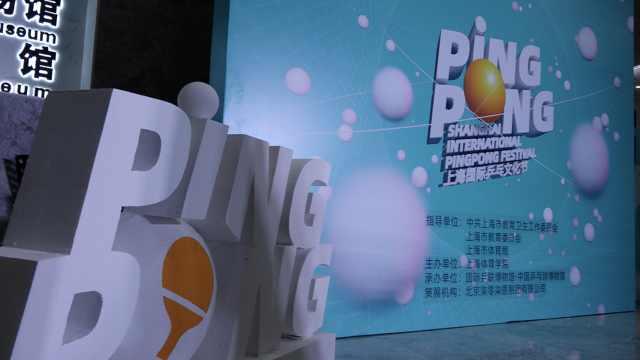 创新!上海国际乒乓文化艺术节开幕