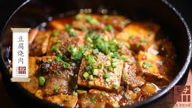 老少皆宜的豆腐烧肉,口水直流!
