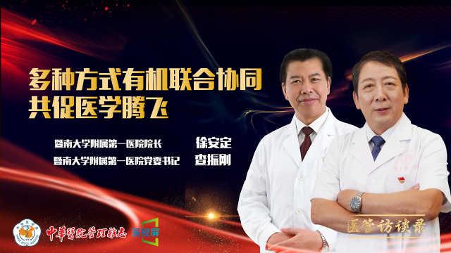 医管访谈录:暨南大学附属第一医院