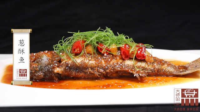 中国烹饪名师教你香气四溢的葱酥鱼