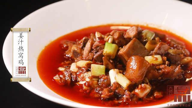 传统宴席名菜:家常姜汁热窝鸡!
