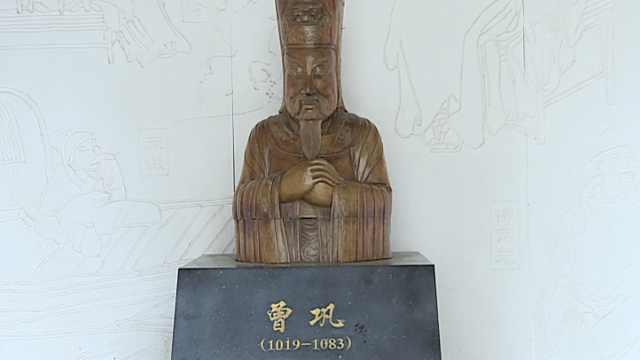 曾巩诞辰1000周年:唐宋八大家之一