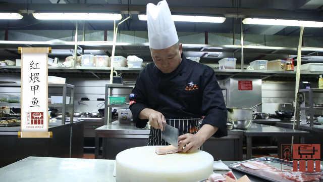 湘菜大师教你红煨的甲鱼,营养美味