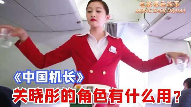 《中国机长》幕后揭秘