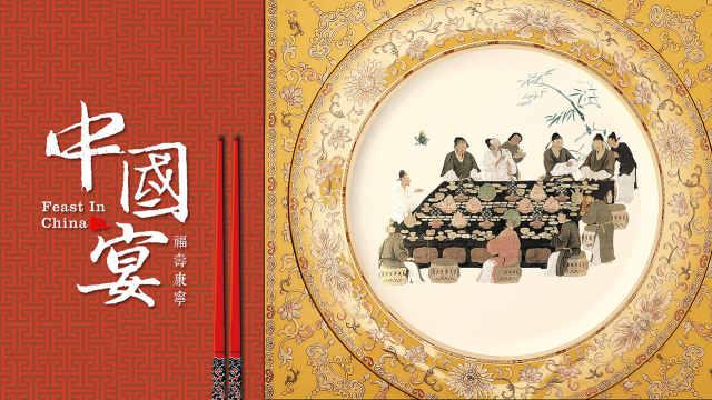 中国宴福寿康宁,揭秘顶级宴席文化