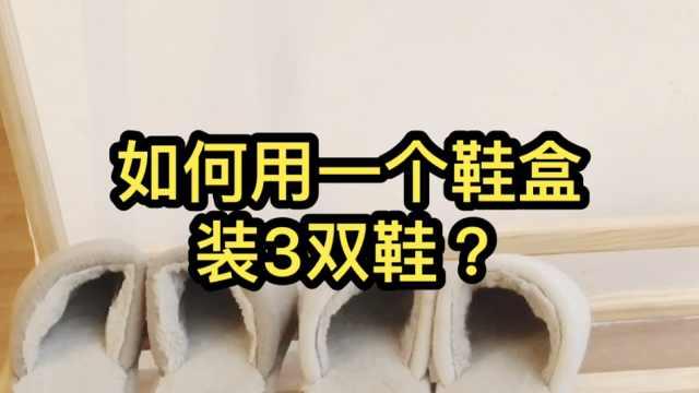 如何用一个鞋盒装3双鞋