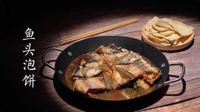 美味鱼头泡饼,在家也能做