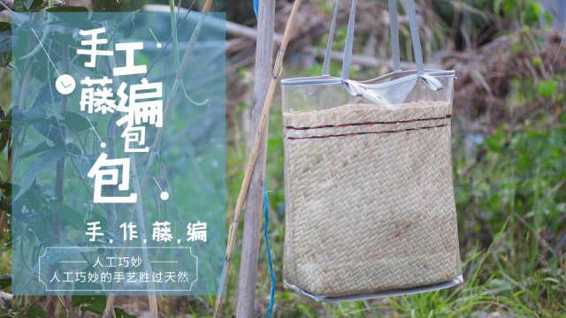 手工编织制作手提包包