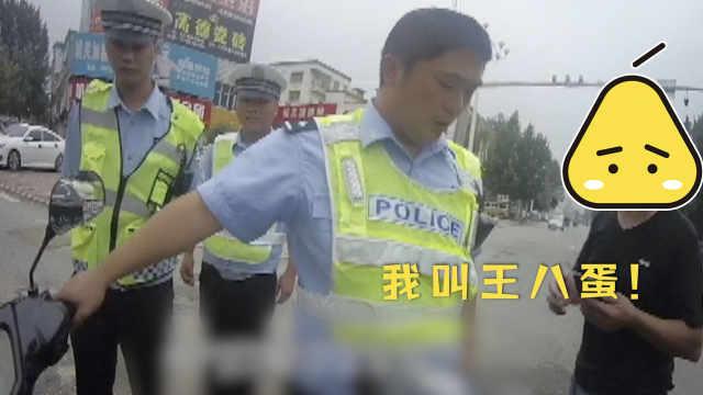 男子冲动抗法被拘,自称:我叫王八蛋