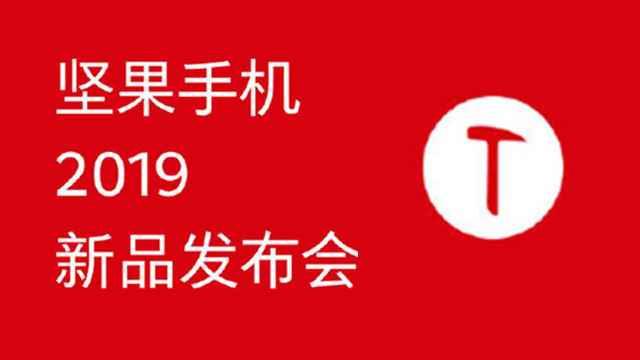 坚果手机新品官宣:10月31日发布