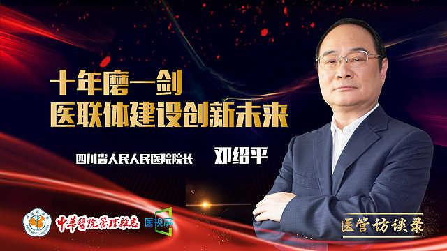 四川省人民医院院长邓绍平专访