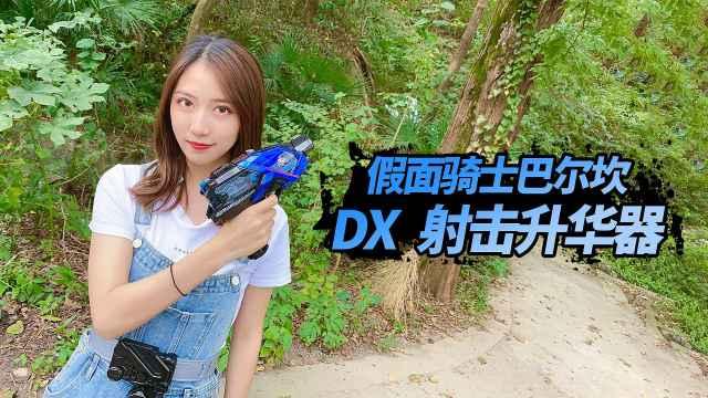 DX假面骑士射击升华器开箱