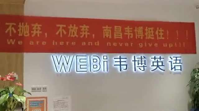 南昌韦博英语门店停课:拖欠水电费