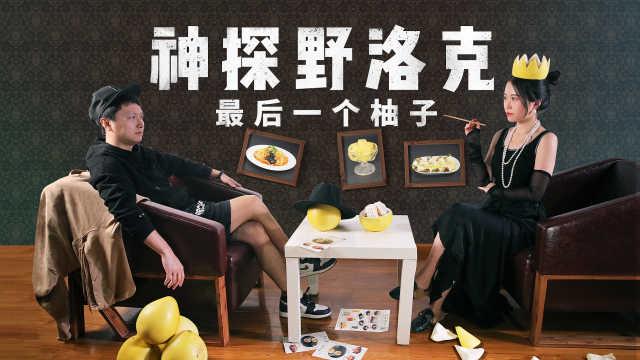 神探小野翻车记教你花式吃柚子!