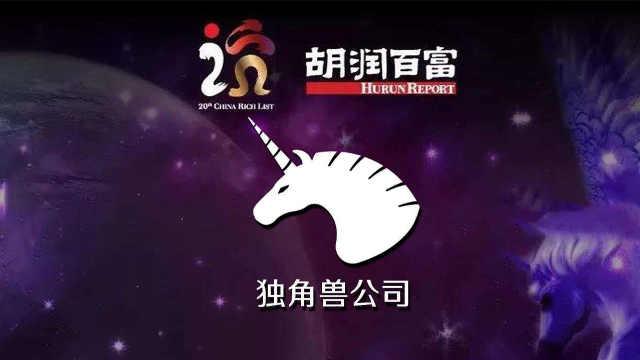胡润全球独角兽榜:中国首超美国