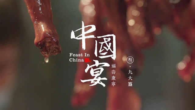 【预告】粤港宴席最高礼遇:九大簋