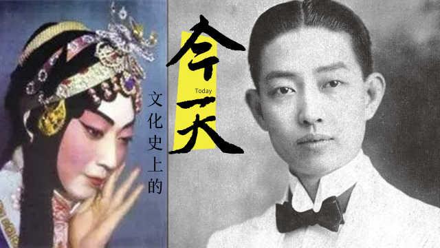 文化史上的今天:梅兰芳最早影像