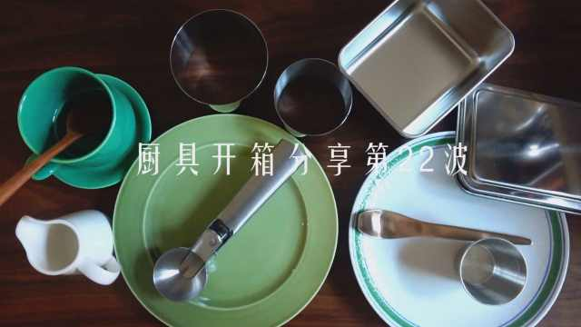 厨具开箱分享第22波
