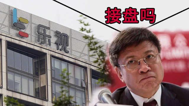 乐视大厦遭拍卖,孙宏斌会接手么?
