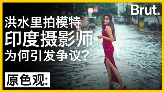 洪水里拍模特,摄影师为何引争议?