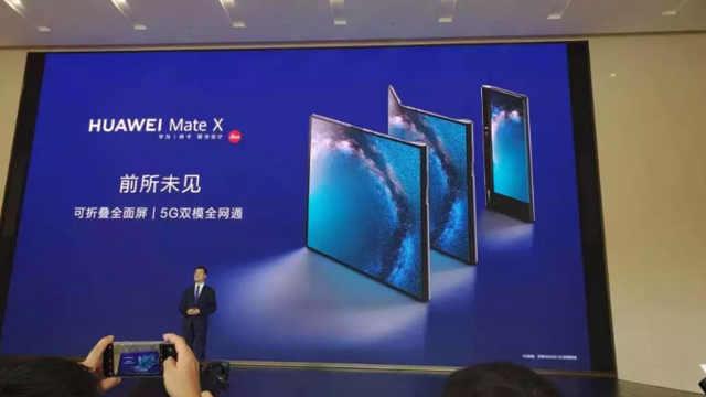 华为发布首款折叠屏5G手机