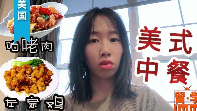 红遍美国的几道中国菜!