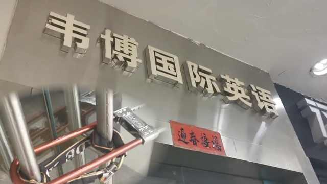 韦博英语郑州校区停课,员工诉欠薪