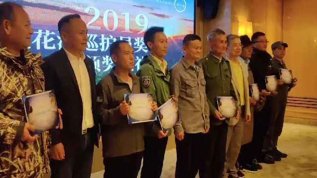 马云为巡护员颁奖:你们是时代英雄