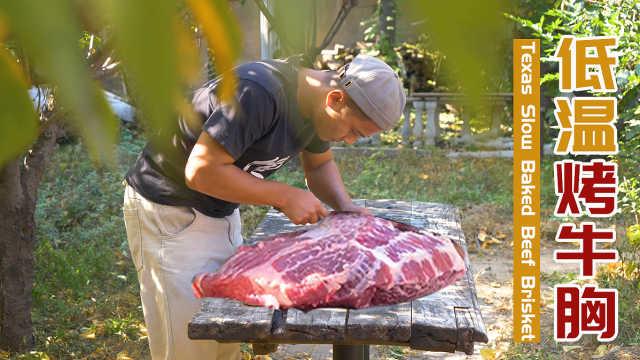 15小时焖烤牛胸,肉切开一切都值了