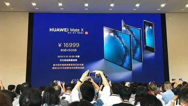 华为首款5G折叠屏手机售价16999元