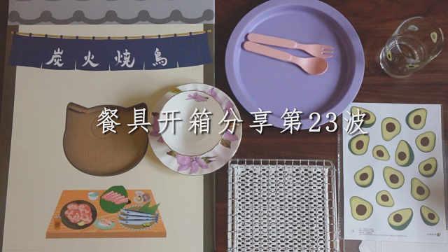 餐具开箱分享第23波