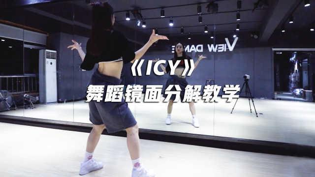 ITZY《ICY》舞蹈镜面分解教学